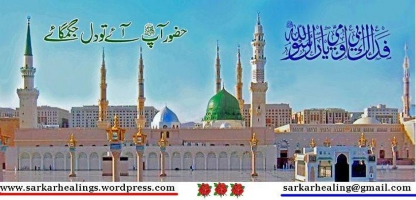 cropped-cropped-cropped-sarkar-e-madinah-saw-wordpress2.jpg