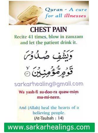 QURANI DUA for Chest Pains – Sarkar Healings