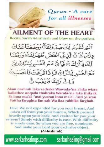 Quranic Dua for Ailments of Heart – Sarkar Healings