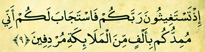 Virtues,Benefits,Secrets of Surah Surah Al Taubah – Sarkar Healings